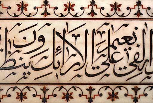 Detalhe: inscrições do Corão